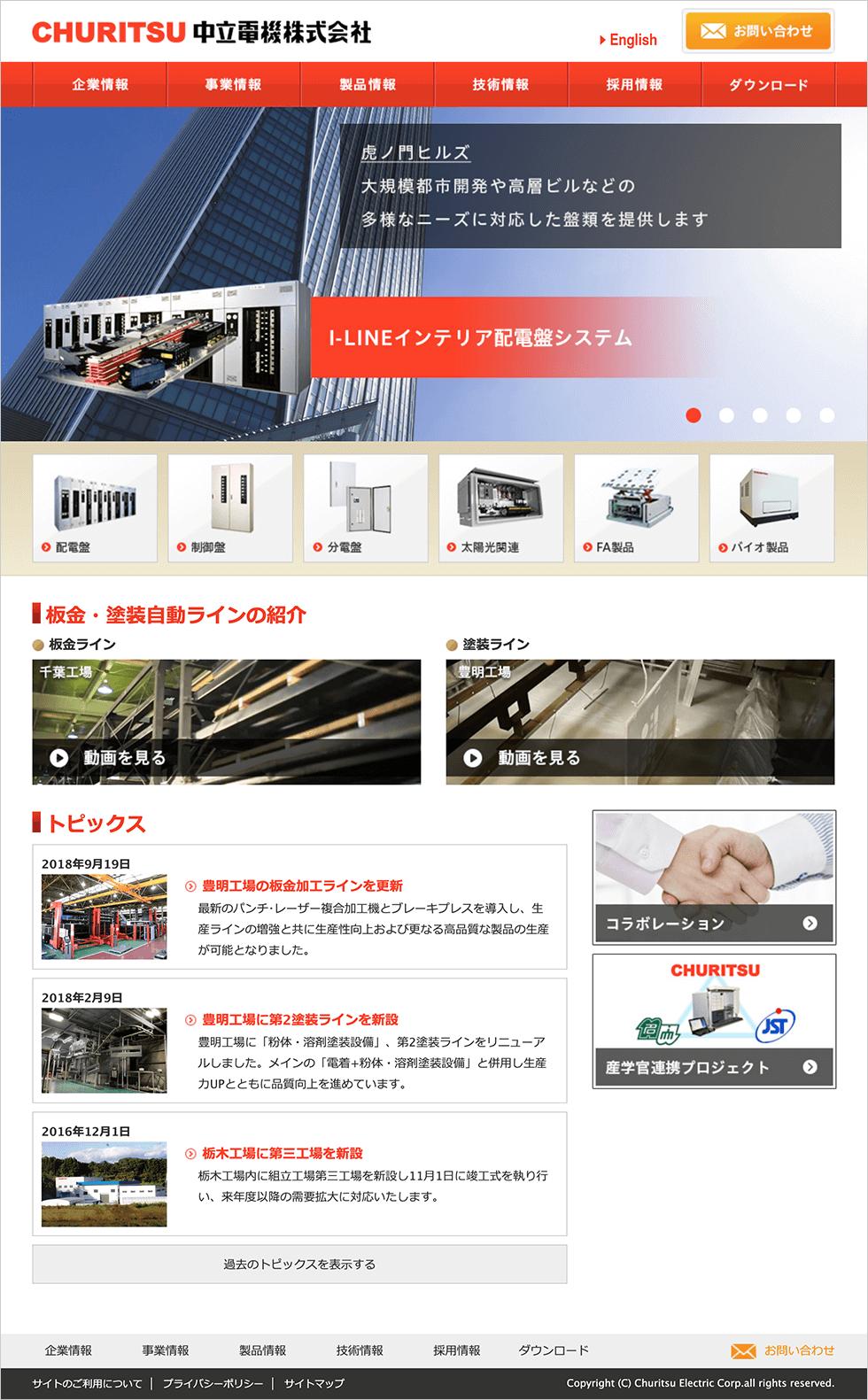 中立電機のPCトップページ画像