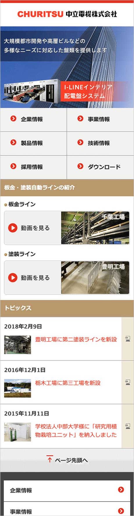 中立電機のSPトップページ画像