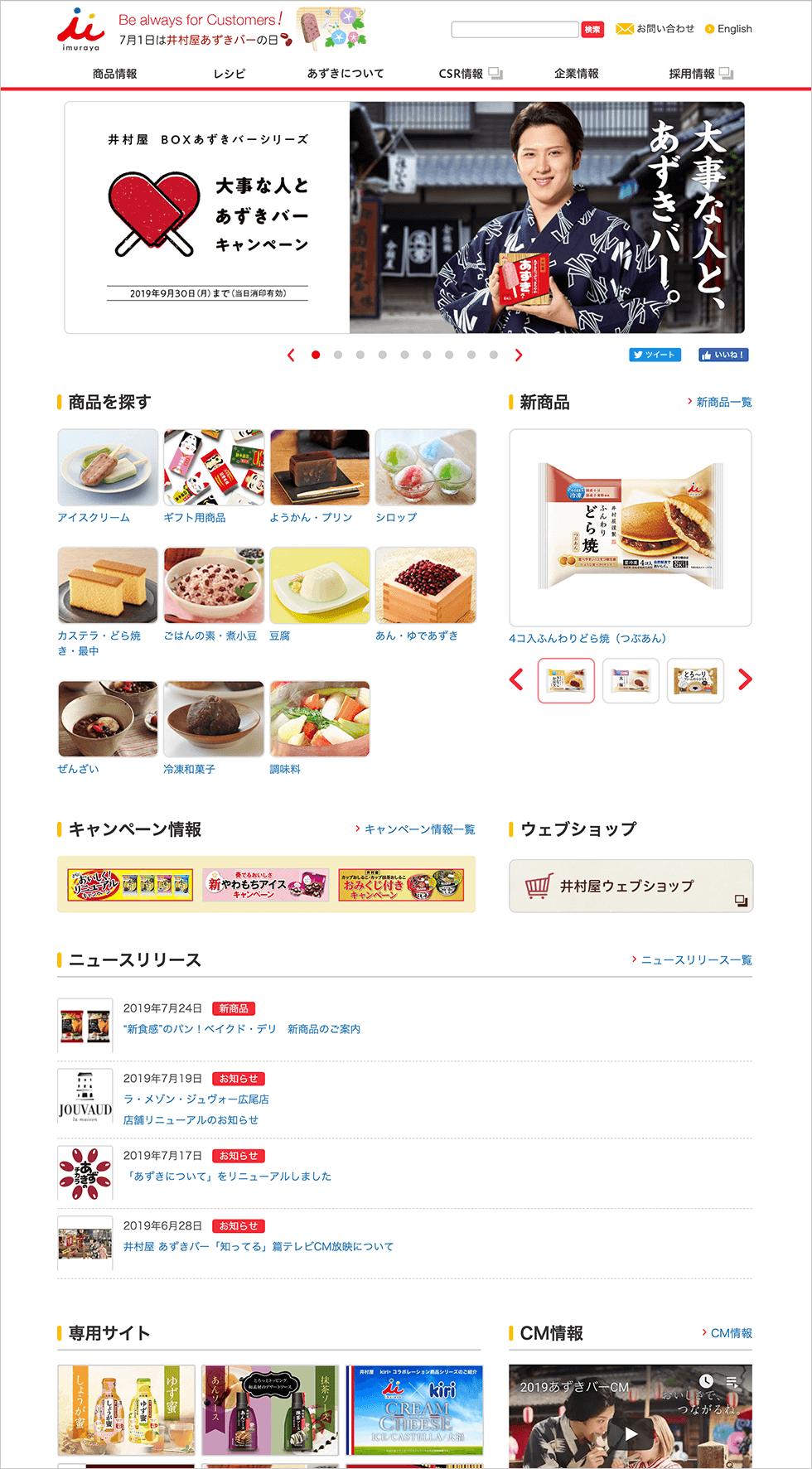 井村屋のPCトップページ画像