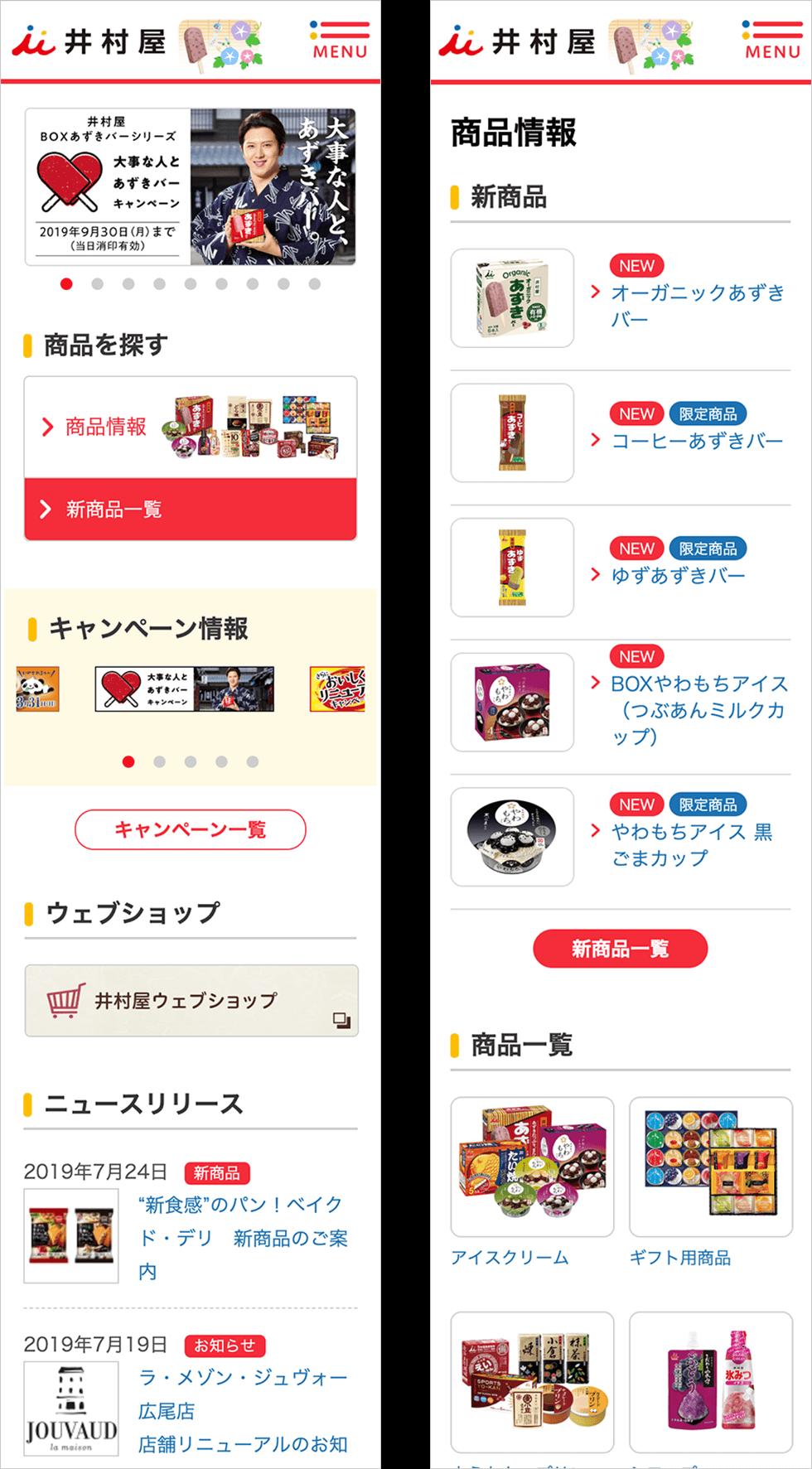 井村屋のSPトップページ画像