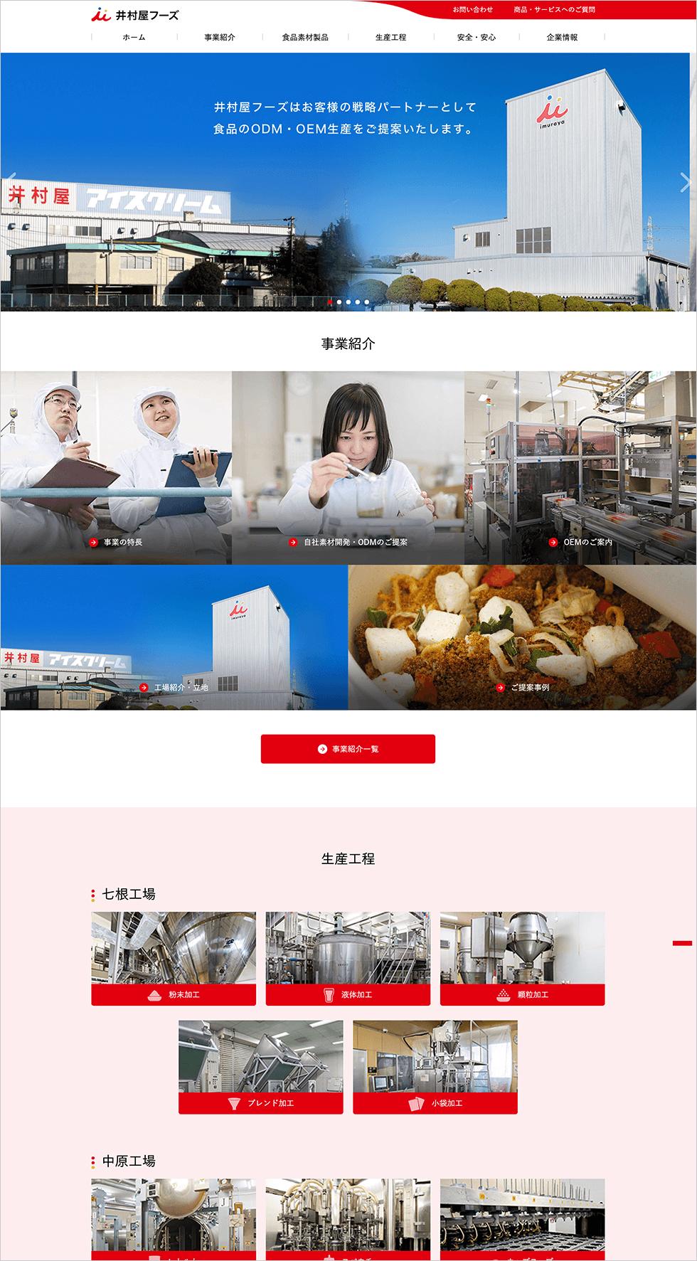 井村屋フーズのPCトップページ画像