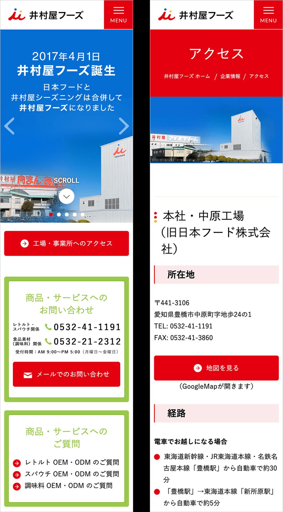 井村屋フーズのSPトップページ画像