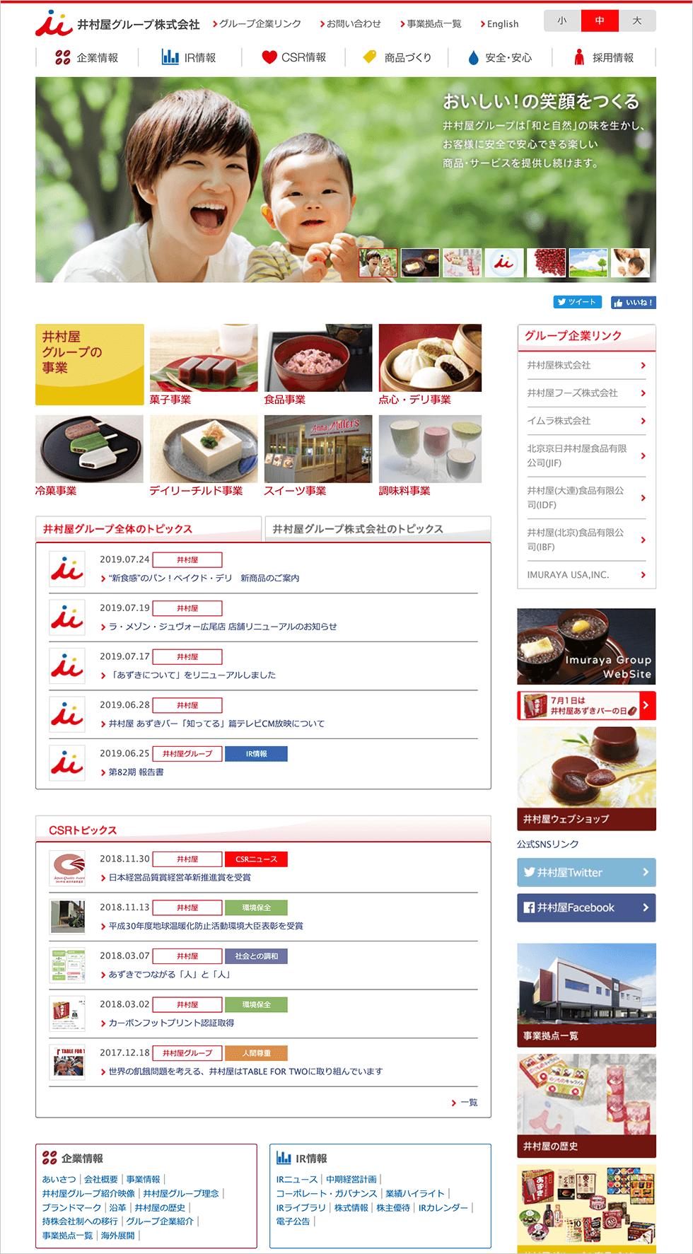 井村屋グループのPCトップページ画像