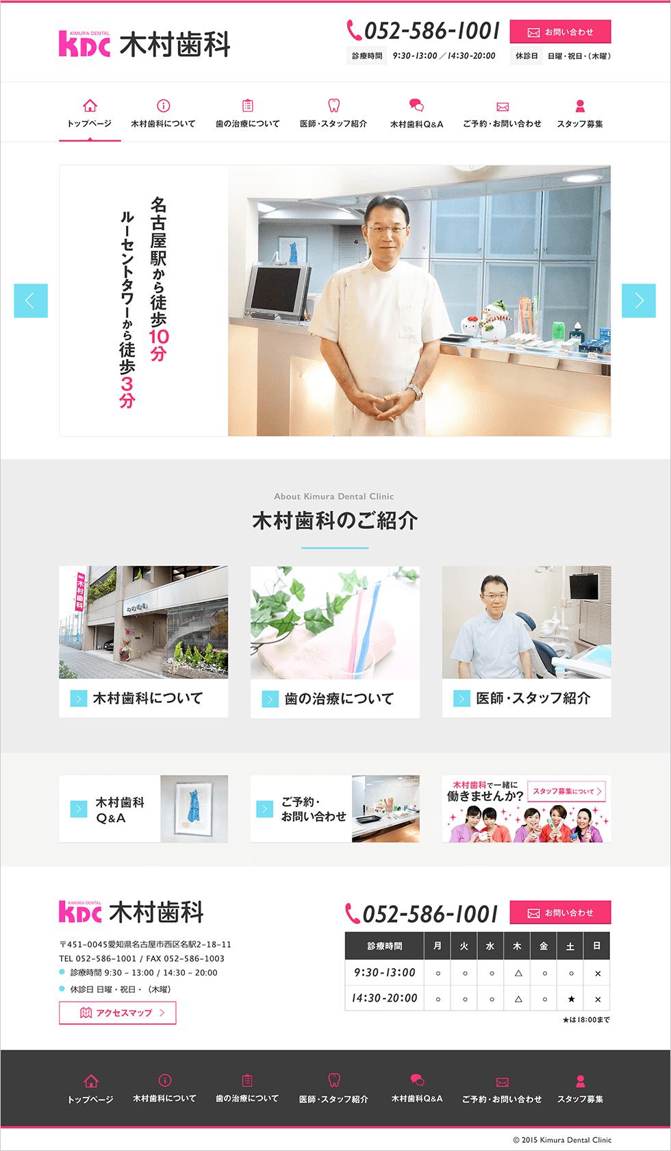 木村歯科のPCトップページ画像