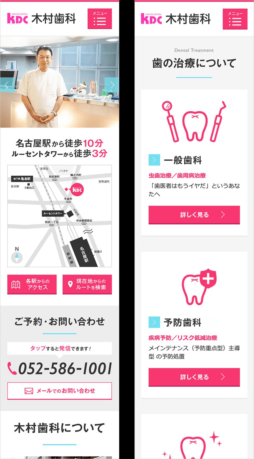 木村歯科のSPトップページ画像