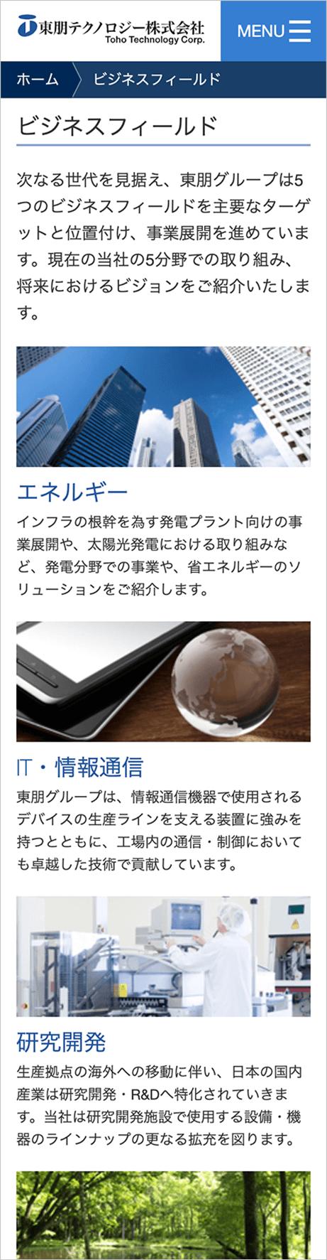 東朋テクノロジーのSPトップページ画像