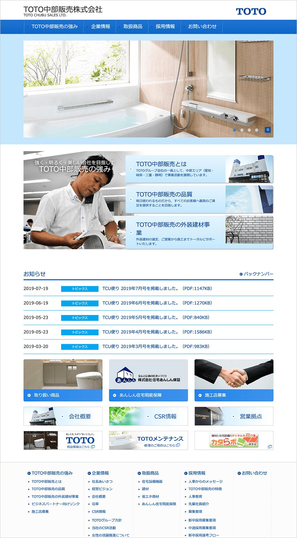 TOTO中部販売のPCトップページ画像
