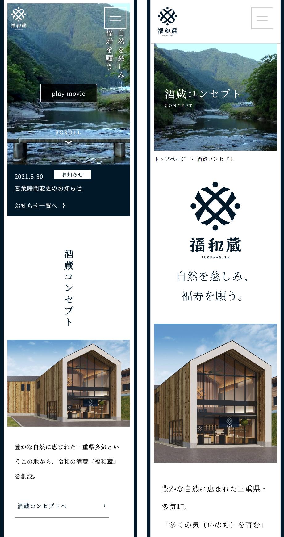 福和蔵(井村屋)のSPトップページ画像